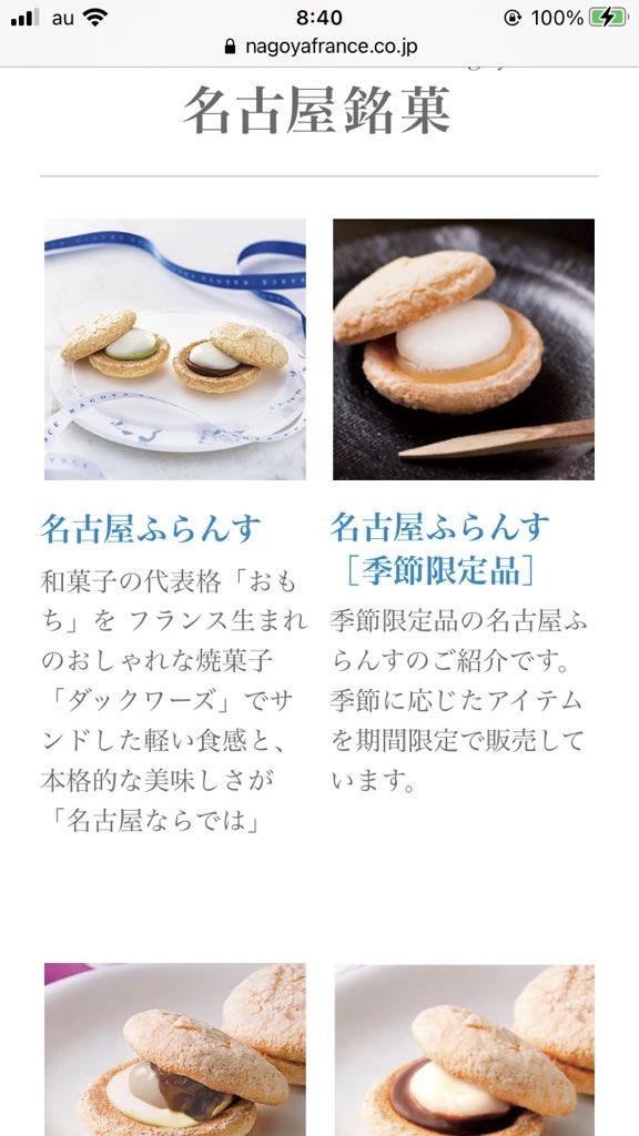 test ツイッターメディア - ばくもんさんへ 名古屋ふらんすが美味しいのでお土産にぜひ https://t.co/jUjEkqzXAj