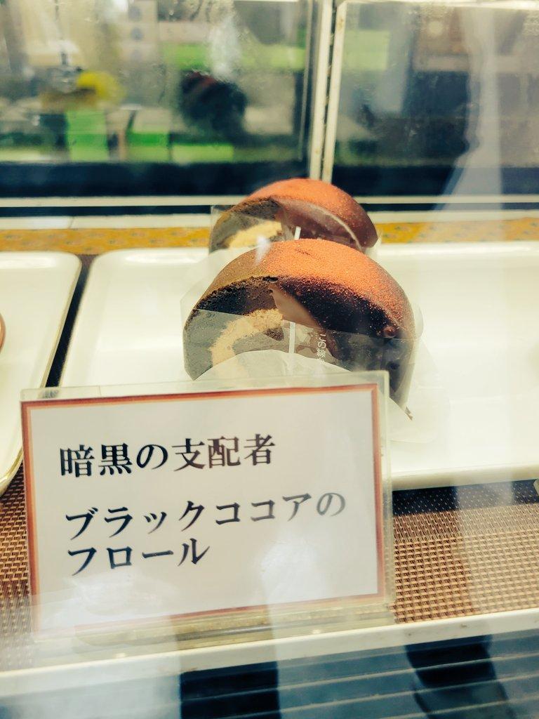 test ツイッターメディア - 軍艦島行く前に長崎堂カステラ。  ロールケーキの名付けが 中二病すぎて。。。。  ぶっちゃけ カステラも 福砂屋とか、松翁軒に比べたら だいぶ落ちる。 暗黒の支配者ってさ。。笑笑  軍艦島は、3年前よりだいぶ倒壊してたな。  #カステラ #長崎グルメ #長崎堂 #軍艦島 https://t.co/mEGjJR5kvs