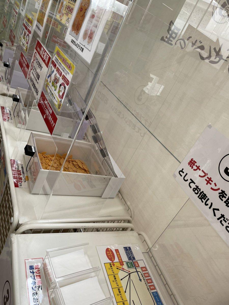 test ツイッターメディア - 刈谷ハイウェイオアシスの「えびせんべいの里」、厳戒態勢で試食コーナー復活してた。 https://t.co/t6nIKSpoSs
