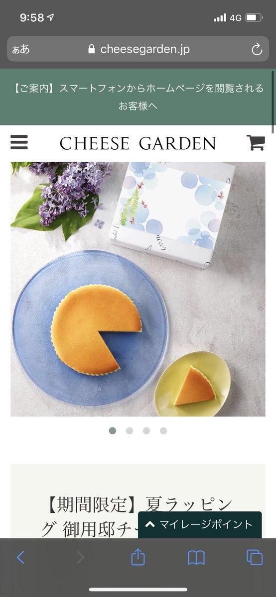 test ツイッターメディア - おはようございます。  昨日食ったcheese gardenの御用邸チーズケーキが忘れられないくらい美味しかったゴブリンです。  めっちゃ美味しいしネットでも買えるからおすすめ。Amazonとかだと1000円くらい高いから直販で買った方が良いよ! https://t.co/vXlbnDwYXQ