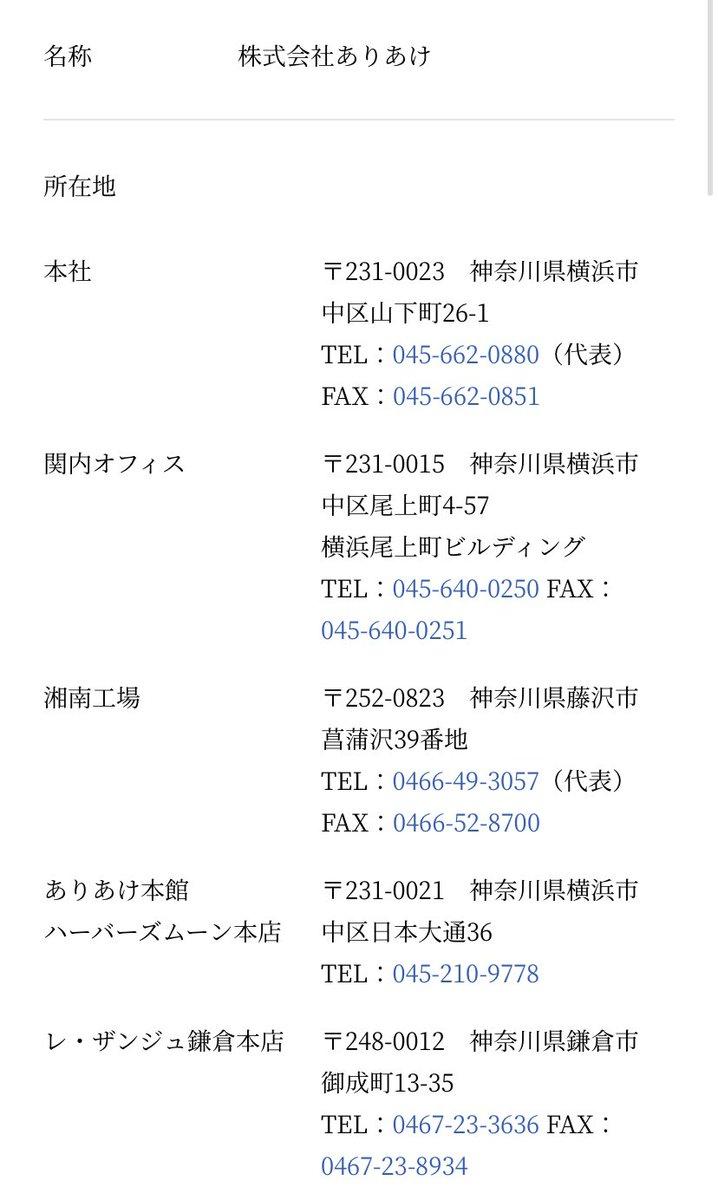 test ツイッターメディア - 限定商品らしい。めっちゃ食べたい🤤💓 というか……ありあけのハーバーって工場藤沢市なの??横浜じゃないの?? https://t.co/k6vqM0hYHp