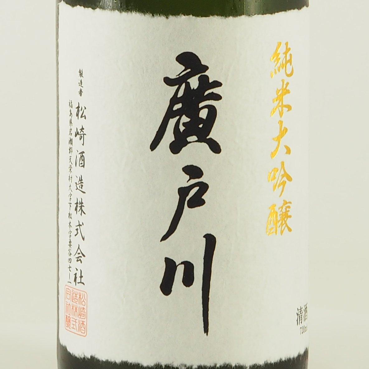 test ツイッターメディア - 【日本酒】 廣戸川 純米大吟醸 入荷しました!  廣戸川らしい穏やかな香りながらも お米由来の甘さが膨らむのが特徴の 酒質に仕上がりました。  詳しくはブログで https://t.co/2pUekNGIds オンラインショップ https://t.co/wbj7zlhezg https://t.co/WPGVoUPiDu
