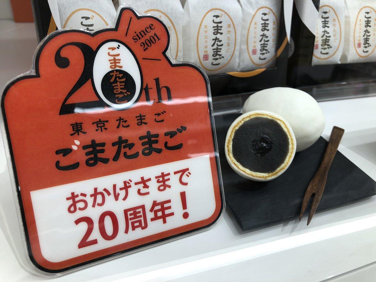 test ツイッターメディア - 皆様お早うございます🥚 新商品のご紹介です🥚 『 #ごまたまご 』東京土産として20周年を迎えた東京たまご🥚 上から読んでも下から読んでも『ごまたまご』 8個入¥800 12個入¥1,190で発売中です🍳😋 #渋谷 #ミヤシタパーク #お土産 #souvenir https://t.co/tsgIlc8odG