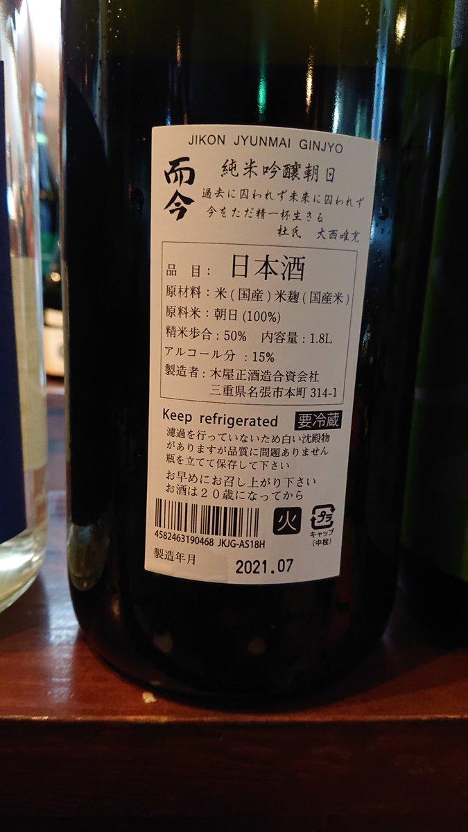 test ツイッターメディア - 而今、純米吟醸、朝日入荷しました。昨年、白鶴錦と共に初醸造されたスペックの2期目です。而今は常に進化します。毎年の変化を楽しみましょう。埼玉、上尾より彩来(さら)純米吟醸、無濾過生原酒入荷しました。もはや文楽と同じ蔵元とは思えない。良い酒です。山形より栄光冨士、酒未来入荷。絶品です https://t.co/KjIiK0CRkV