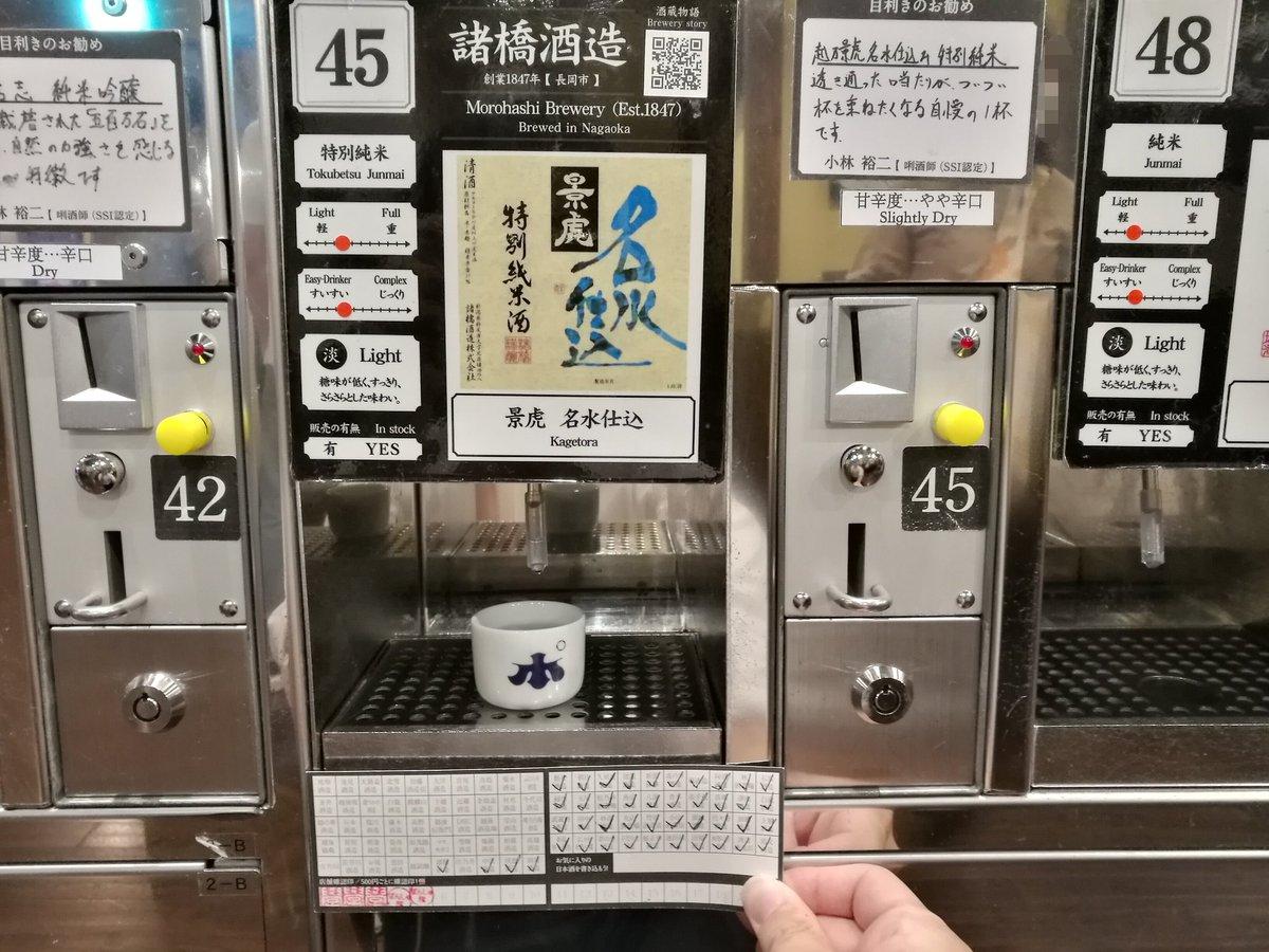 test ツイッターメディア - 新潟駅にある「ぽんしゅ館新潟」に来ています。10杯目は、新潟・諸橋酒造の「影虎 名水仕込」特別純米です。辛口、僅かに甘さも感じましたが、比較的キレもありそうです。 #ぽんしゅ館 #ぽんしゅ館新潟 https://t.co/zPPdYgxW00