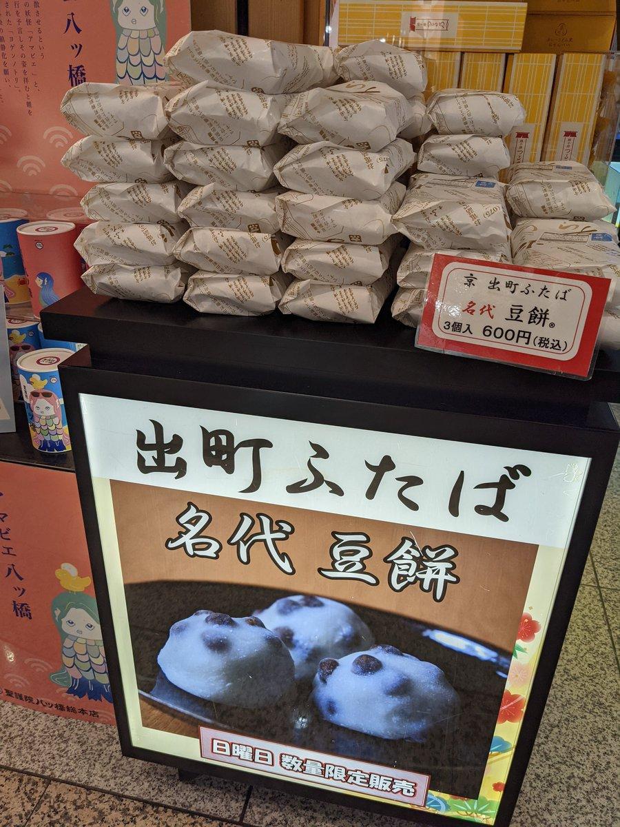 test ツイッターメディア - 出町ふたばの豆餅が、京都の新幹線の改札入ったお土産で買えるようになってる! 京都の甘い物で一番まじでオススメ! https://t.co/oY67YzdenF