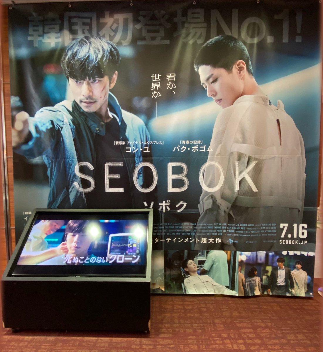 """test ツイッターメディア - #SEOBOK 観に行きました♪ 韓国映画ならではの迫力ある映像と主演2人の""""静""""と""""動""""の感情表現の演技…本当にすごい✨  涙なしでは見れません…。 大きなスクリーンで観ることをおすすめします! とてもとても良い映画なので、たくさんの人に観てほしいです。 #パクボゴム #コンユ #ソボク感想 https://t.co/CcKHcLT1L8"""