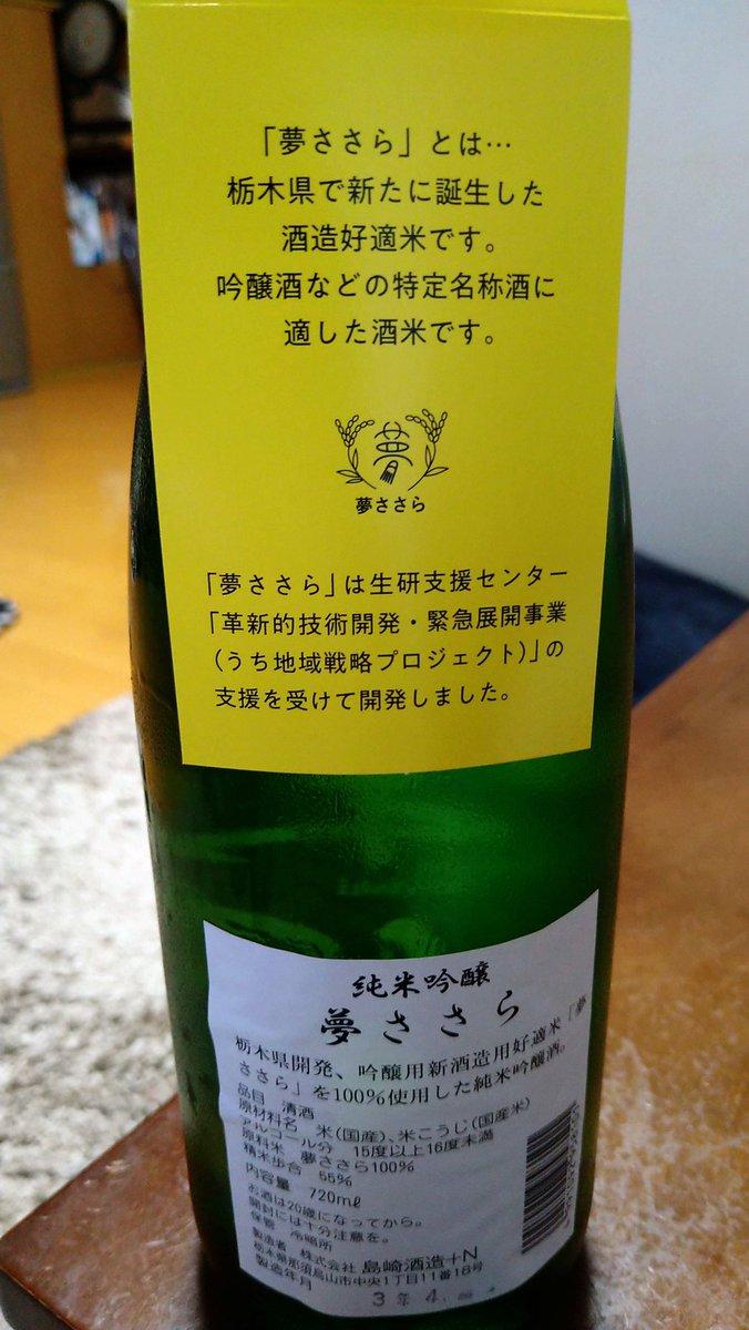 test ツイッターメディア - 現場帰りに早速買ってきた。 2017年から開催されているフランスの地で行うフランス人のための日本酒コンクール、Kura Master純米酒部門金賞:島崎酒造 東力士 純米吟醸夢ささら 新しい好適米を使った純米酒。 明日、明後日は山あげのライブ配信あるみたいなので、観ながら楽しみますかね🤗 https://t.co/NjWvGNDEOm