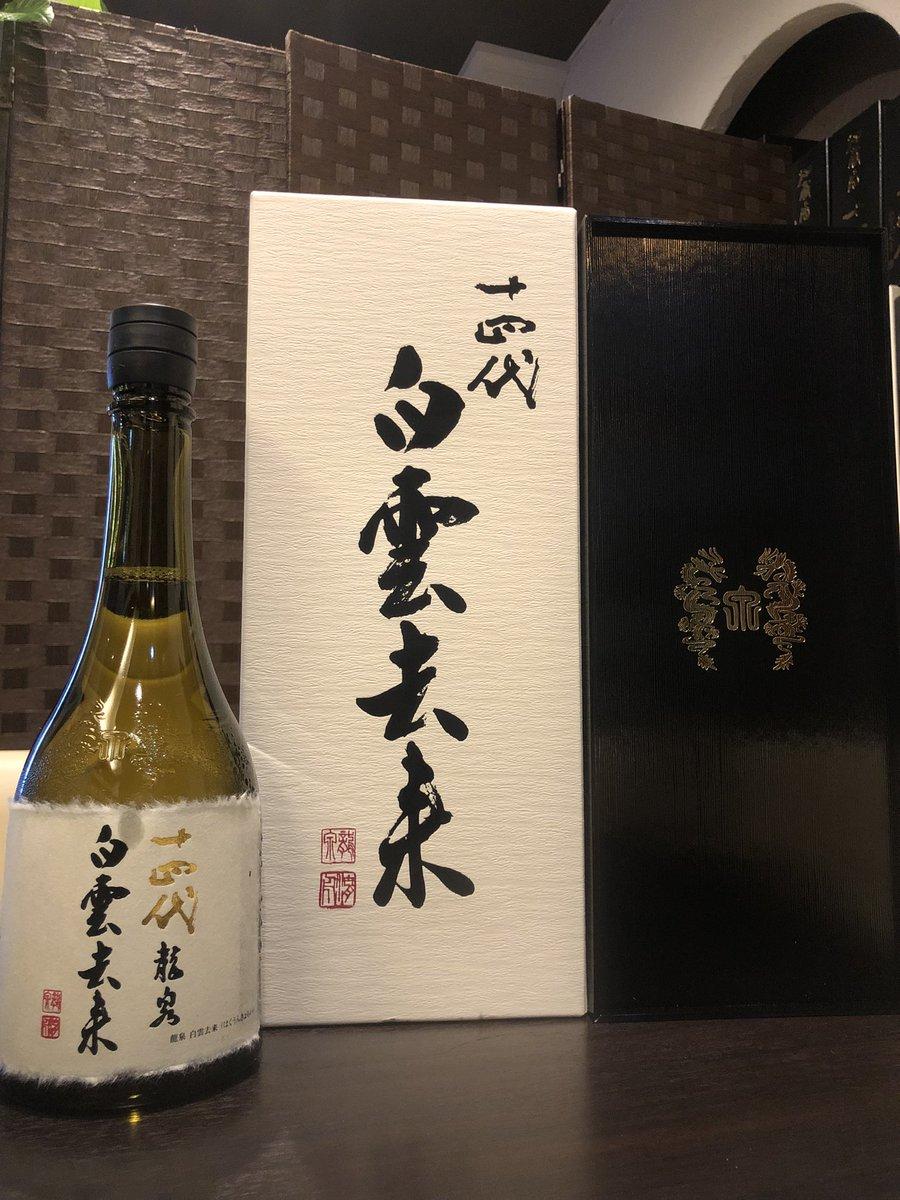 test ツイッターメディア - 「十四代」  山形県高木酒造の日本酒。  山田錦使用、精米35%。 白雲去来入荷です。 #日本酒 #十四代 #白雲去来 https://t.co/IDyKkvBGlD