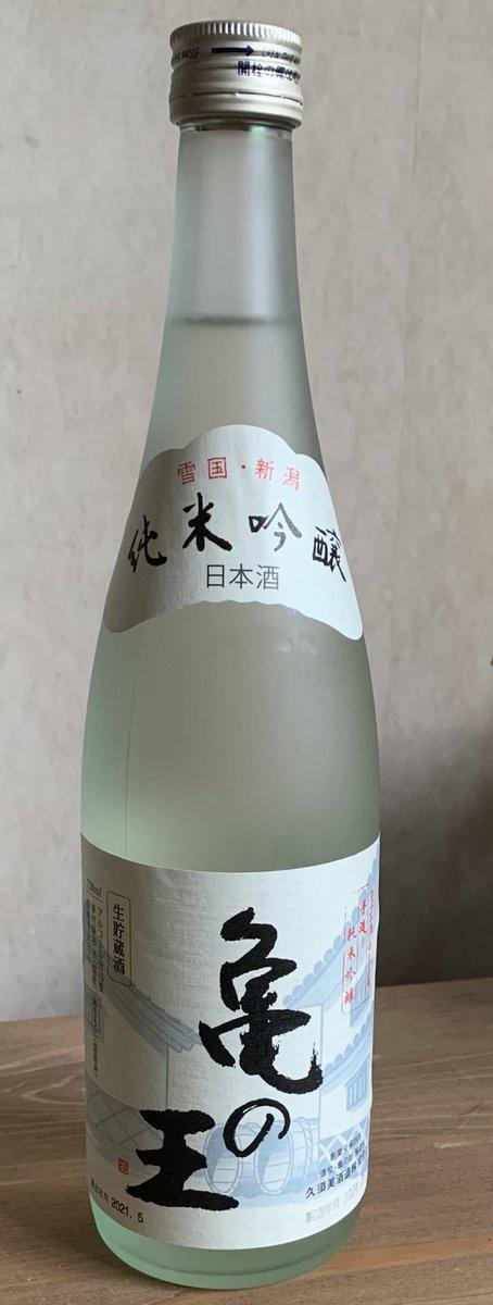 test ツイッターメディア - 新潟県の子。 名前に惹かれて買ってみた。1833年から続く酒蔵さんらしい。 美味しかった。辛口寄り。さっぱりして飲みやすかった。後味があまり残らなくて、食中酒としてもとても良かった。  久須美酒造(株) HP: https://t.co/ZjUan7w3qA  #ウパシの日本酒記録 https://t.co/l4i6agSvgL