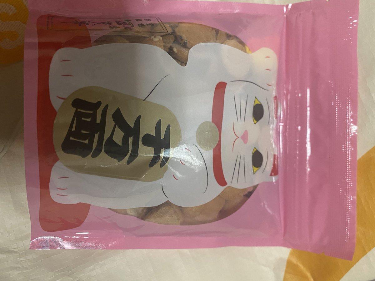 test ツイッターメディア - 東京でしか買えないと思ってたのが近場で買える&袋タイプあると知ってつい買ってしまった(°▽°)  銀座菊廼舎さんの冨貴寄にゃんにゃん(名前まで可愛い、、) 白猫、黒猫と招き猫種類あったけど白猫の方にした(^^) https://t.co/43NKrGUhQx