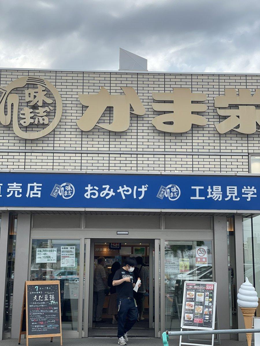 test ツイッターメディア - 今日は稼働無しで小樽観光して来た あまとうのアイス🍨めっちゃ美味しかった🤤 https://t.co/G6yk7hdUsb