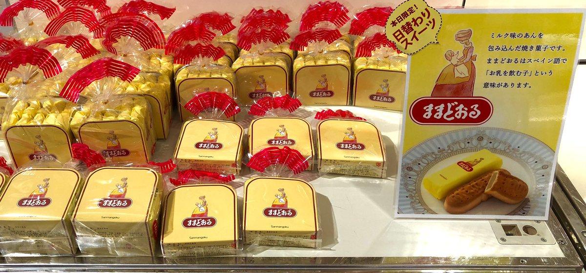 test ツイッターメディア - そして、 センタースクエアにて開催中の、 <お取り寄せスイーツフェア>では、 本日限定で<三万石>の「ままどおる」 を販売しています✌️  ミルク味の餡を包んだ優しい味わいの焼き菓子です💁✨ どのくらい優しい? うーん、はちみつ分けてくれるプーさんくらい🍯 メタリック #二子玉川 https://t.co/dzt6RH6ICr
