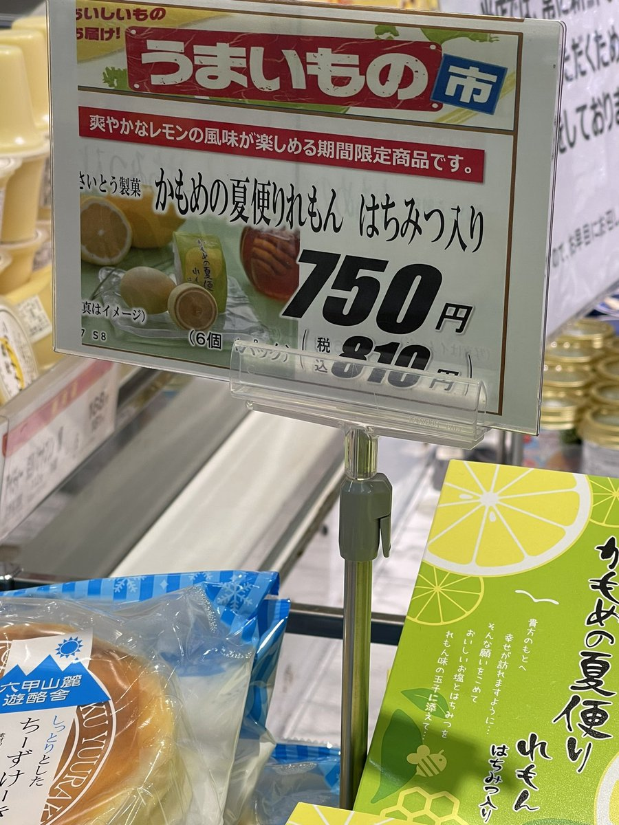 test ツイッターメディア - かもめの玉子 かもめの夏便り れもん スーパーで見つけた。わーい いただきます(^^) #岩手 #大船渡 #かもめの玉子 https://t.co/tNqbGuk2Yf
