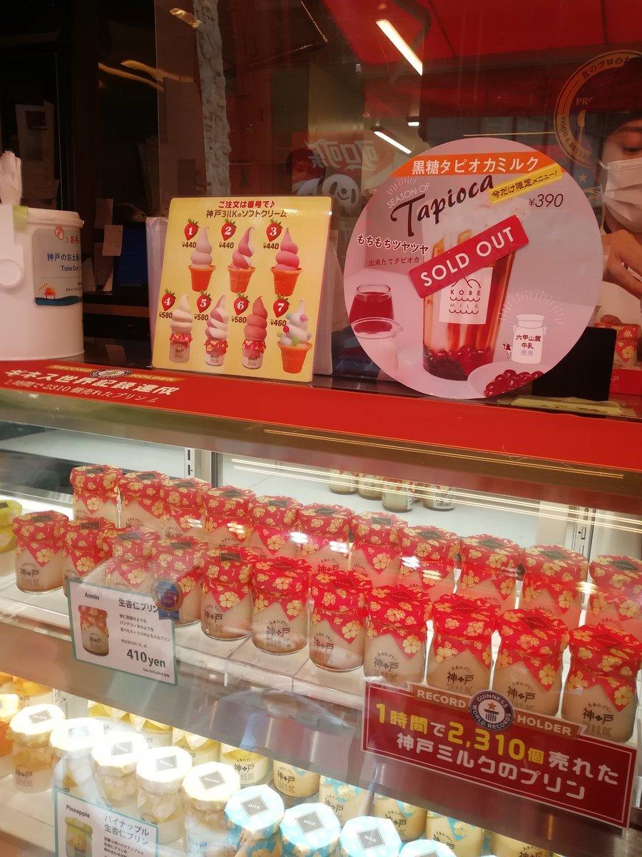 test ツイッターメディア - バービーちゃんお勧めの神戸Milk 並んでるのはソフト目当ての若者たち 私、上品すぎて歩きソフト無理😭  でもまぁ杏仁プリン6個セット お得な値段なので買いました  早く帰って食べよう🏃♂ #神戸Milk #杏仁プリン https://t.co/LvD5lth11W