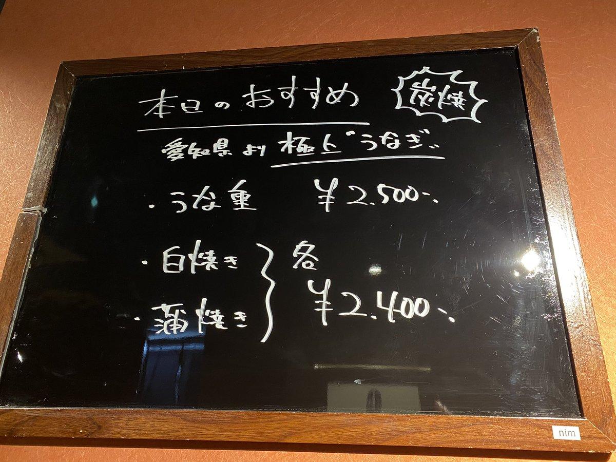test ツイッターメディア - ご要望が多かったので本日も「極上うなぎ」😋福島県「廣戸川」純米大吟醸と一緒にどうぞ!テイクアウトもやってます♪御予約、お問い合わせお待ちしております🙇♂️  7/22〜7/25は14:00〜20:00で営業いたします! 入店前の検温、手指の消毒、CO2測定器、アクリル板の設置、徹底した対策を行なっております https://t.co/NrB6GQKzhL