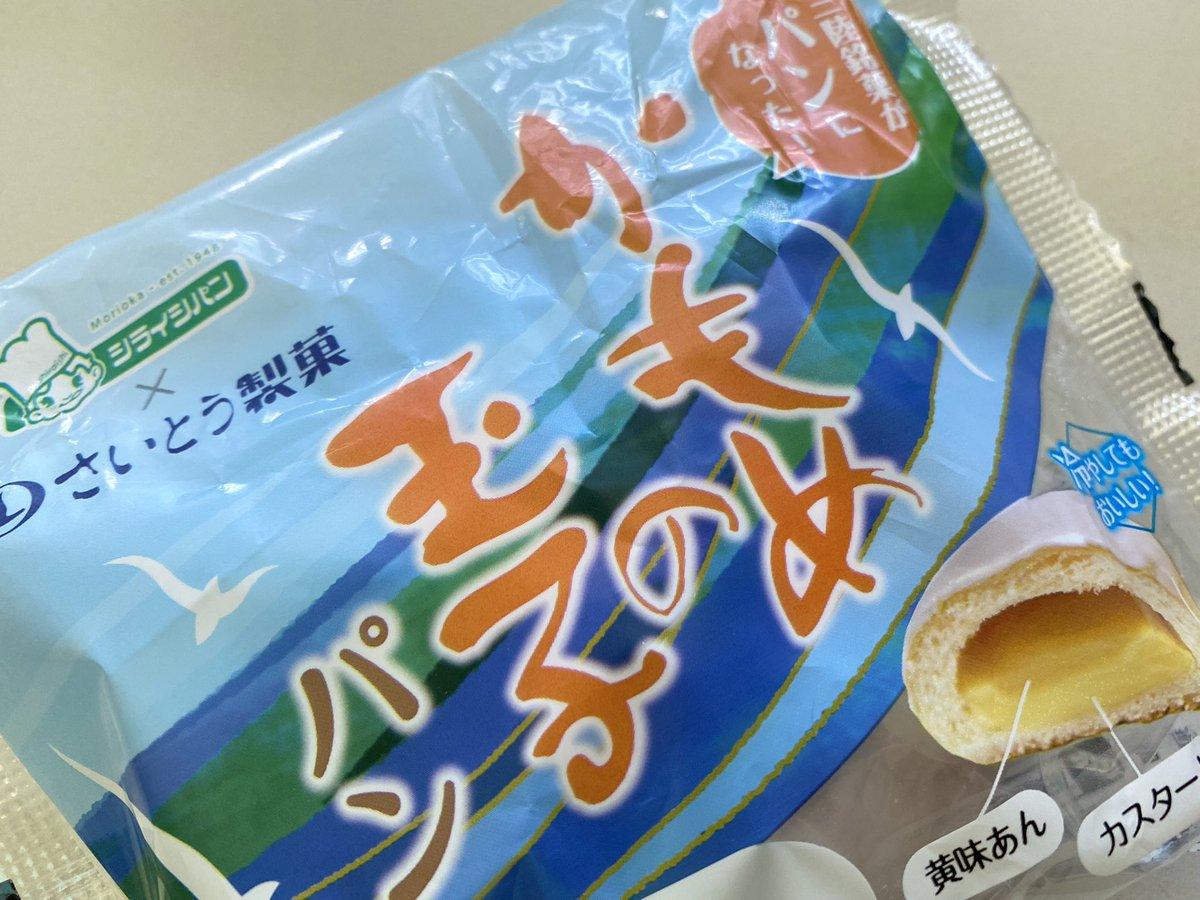 test ツイッターメディア - 銘菓「かもめの玉子」  の パンを発見🥚  冷やして食べれば良かった… またフリークス行きたいなぁ。 https://t.co/T01wcDCaAl