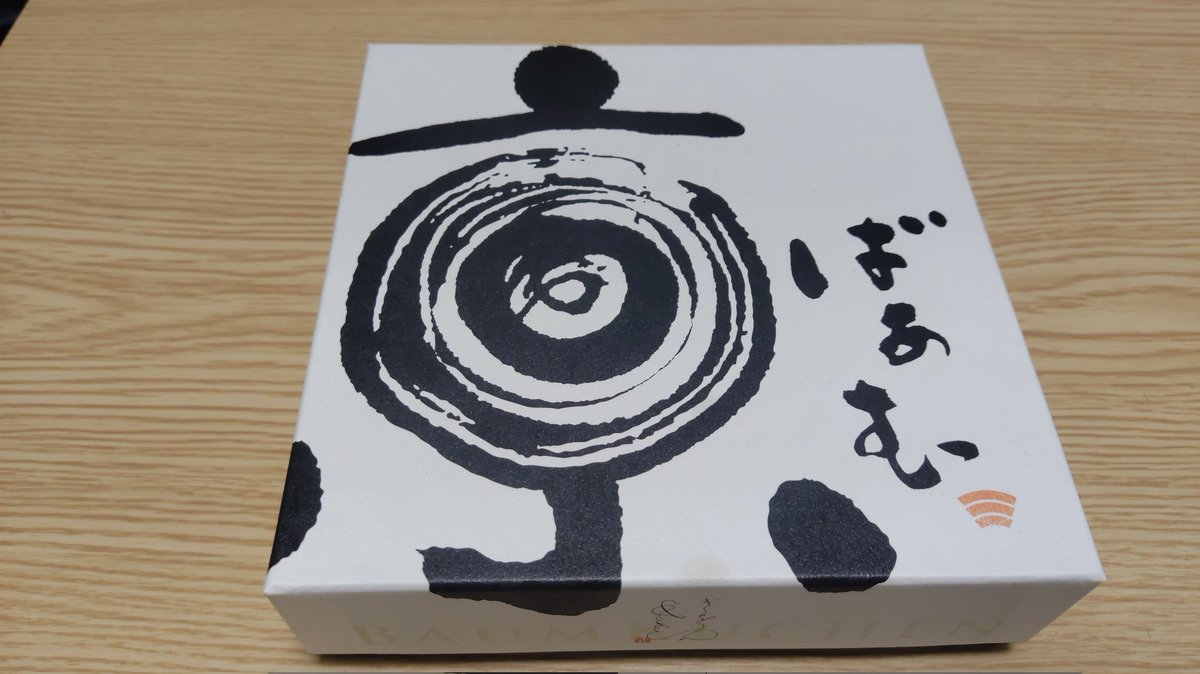 test ツイッターメディア - ロケ撮の帰りに寄ったSAで見つけた京ばあむを昼食に 少しずつ食べようと思ったらまるごと一個ぺろり😊 https://t.co/usBEfe9NSH