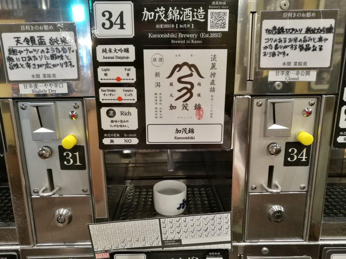 test ツイッターメディア - 新潟駅にある「ぽんしゅ館新潟」に来ています。20杯目は、新潟・加茂錦酒造の「加茂錦」純米大吟醸です。純米大吟醸がコイン1枚(100円相当)で呑めるとは。酸味の強い香りと味、パイナップルの様な印象。辛さは程々あり。現在、やや入場を制限している模様。 #ぽんしゅ館 #ぽんしゅ館新潟 https://t.co/TpYhl88Bm2