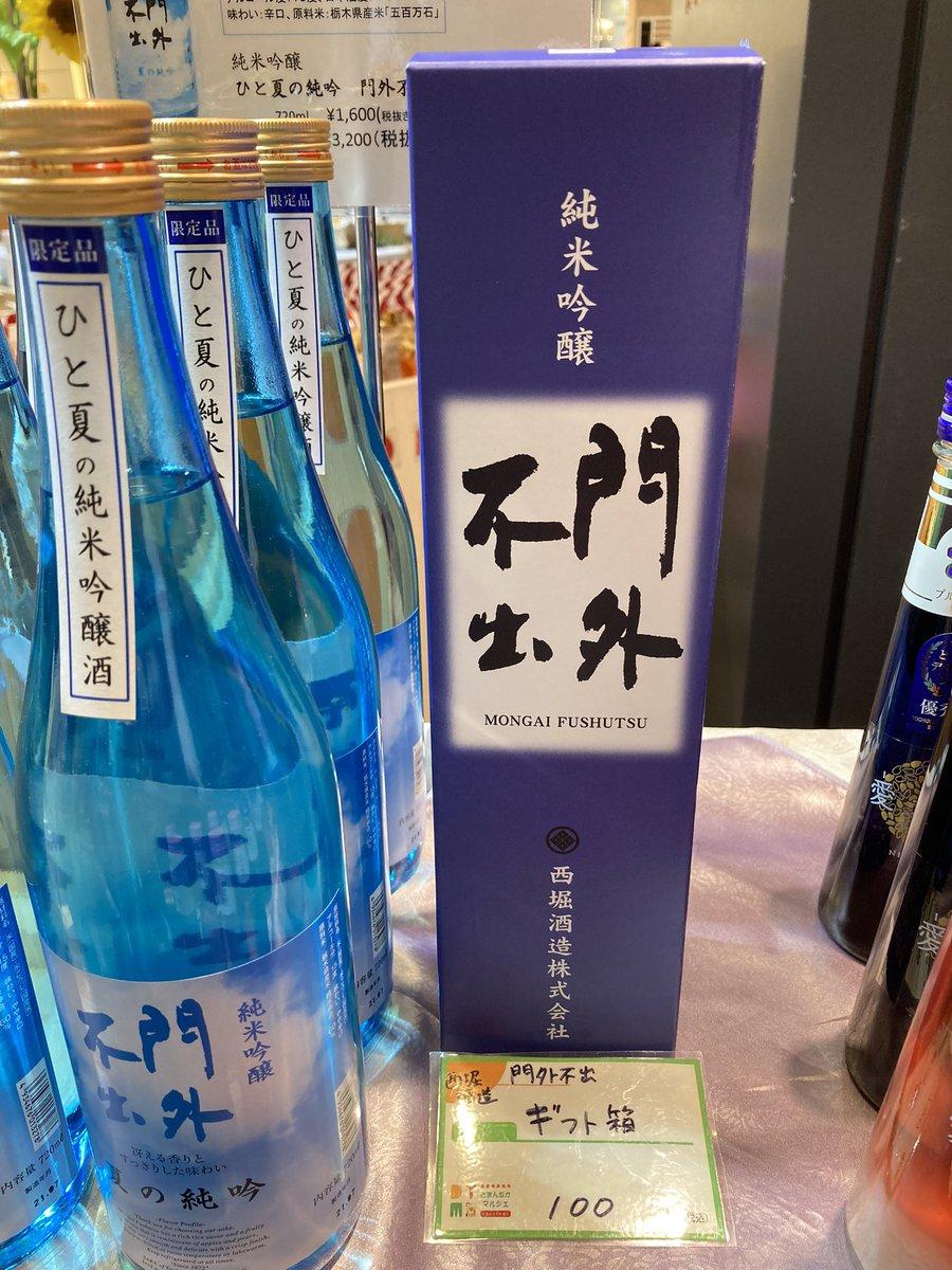 """test ツイッターメディア - ✨夏の限定酒🍶✨  小山市 西堀酒造さんの夏の限定酒❗ 『✨夏の純吟✨』   夏にピッタリ✧ 冴えわたる旨さと""""香りとキレとコク"""" スッキリとした味わいに仕上がってます✧  見ているだけで涼しさを感じさせるブルーのボトルが印象的✧  贈り物にギフト箱もご用意しております🎁✨ https://t.co/IfM4SMELhd"""