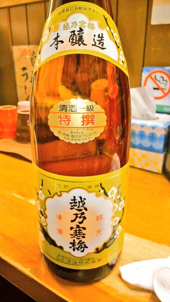 test ツイッターメディア - 出会うべきして、出会った逸材の方の発言が…  日本酒好きですよ! 越乃寒梅とか黒龍とか…  😆イヤイヤW 若いんだから順番で行けば黒龍とか越乃寒梅とかでしょ!その若さで1番に越乃寒梅が来るのは反則でしょう(笑)  そういう逸材には逸材が生まれる前の越乃寒梅を投下する⤵👍😁 https://t.co/2fyGZvzl9D