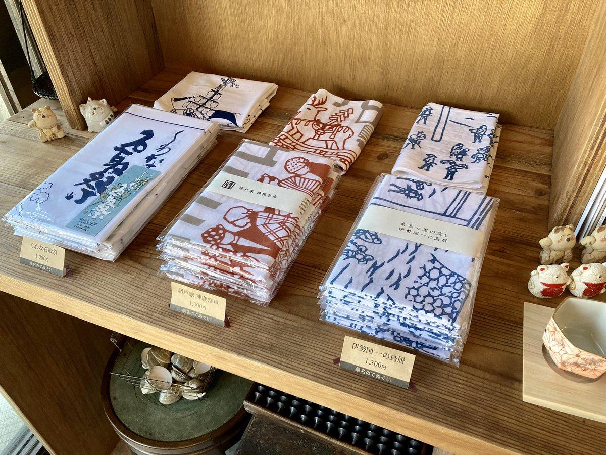 test ツイッターメディア - 本日もお暑うございます🥵 ハジメ、たくさんのお客様で賑わいました♪ さて、本日から桑名銘菓安永餅のミニチュアストラップを販売しています。 お土産にいかがですか。手ぬぐいもぜひ🤗  @HAJIME_KUWANA   #桑名かき氷街道2021 #安永餅 #桑名土産 https://t.co/n5faY3m8m2