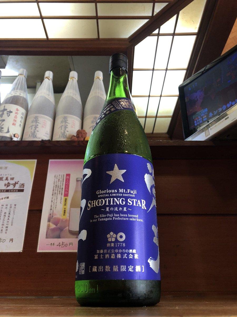 test ツイッターメディア - 日本酒入荷しました。 栄光冨士 純米吟醸 無濾過生原酒 シューティングスター 綺麗な流れ星。 よろしくどうぞ〜 https://t.co/JXAsPKwK9V