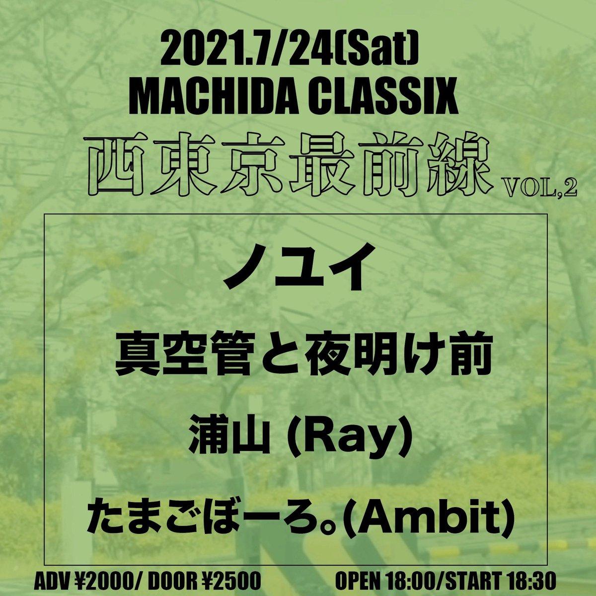 test ツイッターメディア - 【明日のイベント】  2021 7/24(Sat)  西東京最前線 vol,2  出演  ノユイ 浦山(Ray) 真空管と夜明け前 たまごぼーろ。(Ambit)  ticket:前売り¥2000/当日¥2500 OPEN 18:00/START 18:30  Rayは弾き語りの出演に変更になりました、 ご理解の程よろしくお願い致します。 https://t.co/VKeplcBfVf