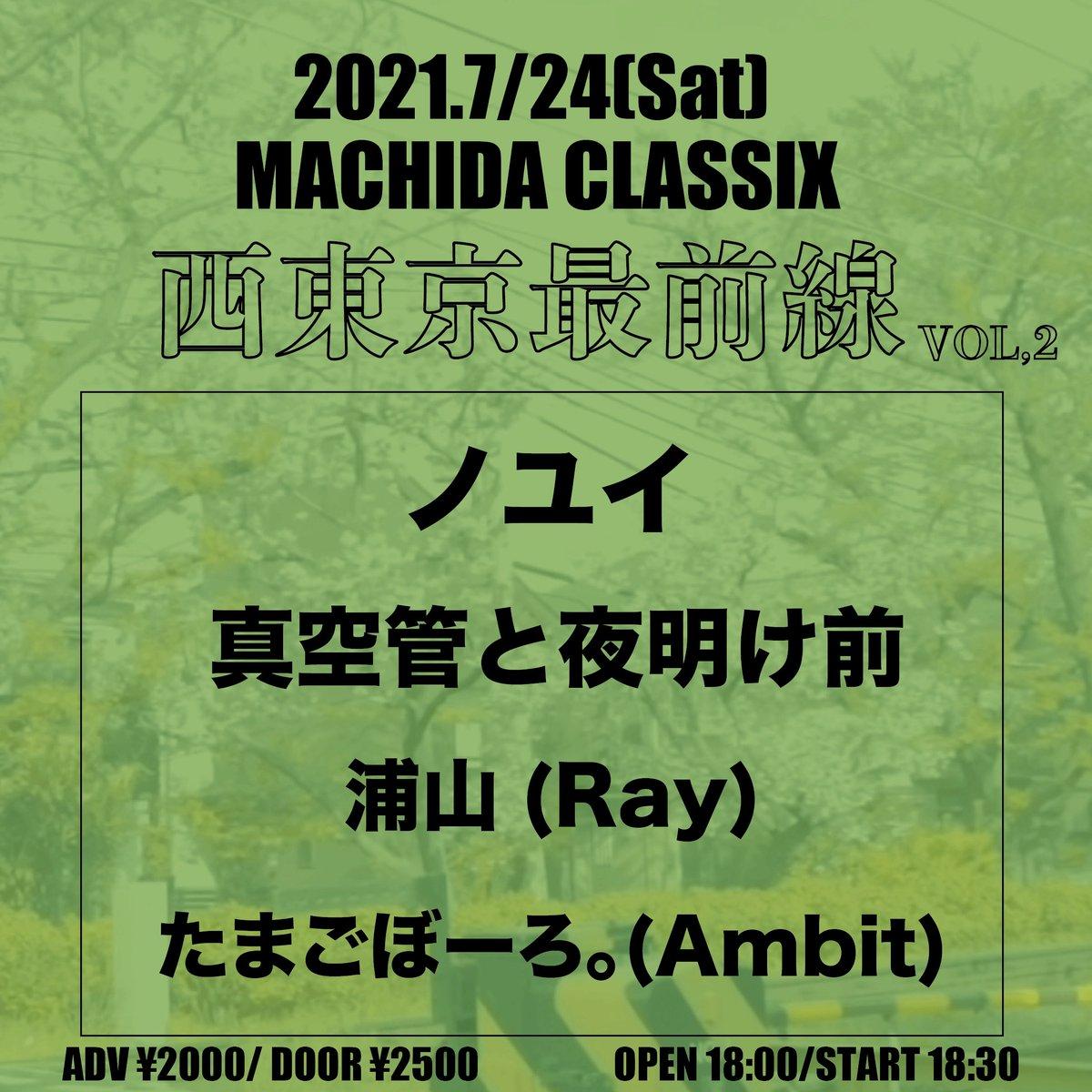 test ツイッターメディア - 2021 7/24(Sat)  西東京最前線 vol,2  浦山(Ray) 真空管と夜明け前 たまごぼーろ。(Ambit)  ticket:前売り¥2000/当日¥2500 OPEN 18:00/START 18:30  Rayは弾き語りの出演に変更になりました、 ご理解の程よろしくお願い致します。 https://t.co/4KuwgKezb6