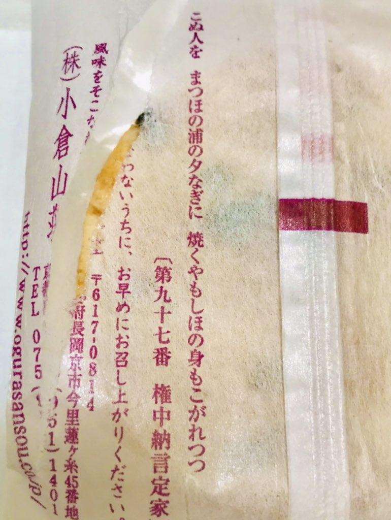 test ツイッターメディア - 本日のおやつ🍘  京都の老舗「小倉山荘」さんのお煎餅🍘 京都出身の会社の人がべた褒めしはるお煎餅🍘  こんな上品なお煎餅って、ある?🍘 人生で食べたお煎餅の中でナンバーワン🍘  しかもお煎餅やおかきの袋に小倉百人一首が書いてあるやん🍘  こんなん...  お取り寄せするしかないやん🍘 https://t.co/b6qFtJsvPt