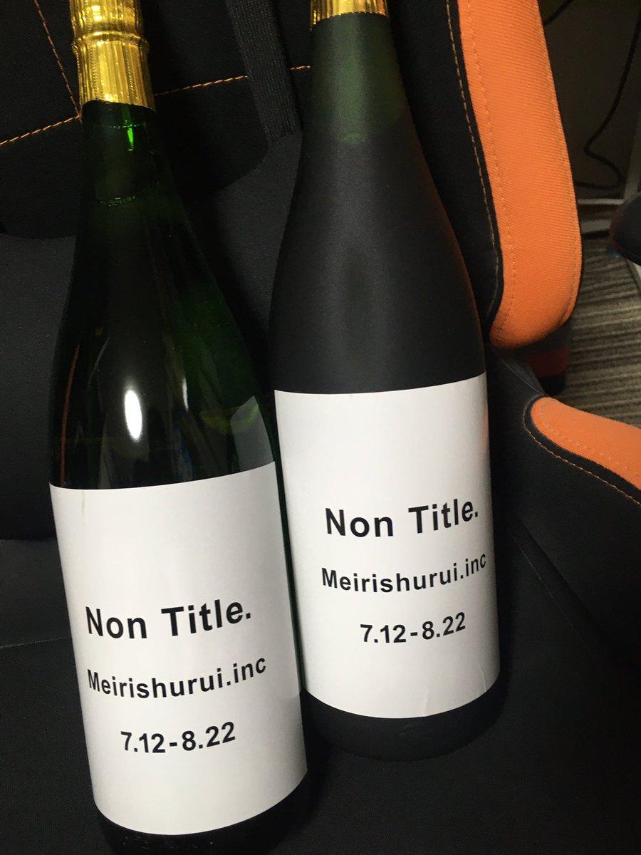 test ツイッターメディア - 明利酒類から届いた日本酒と梅酒一升瓶セット5000円 お得すぎるまであるのである https://t.co/rC2YyiDNIu
