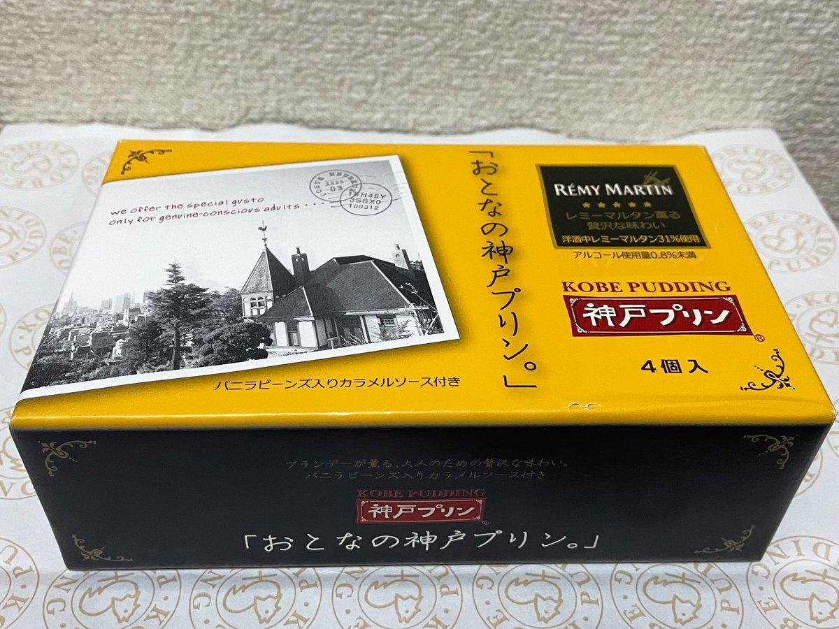 test ツイッターメディア - 「プレミアムバニラ」 と 「おとなの神戸プリン」買ってきた。 https://t.co/Zu981HbK0W