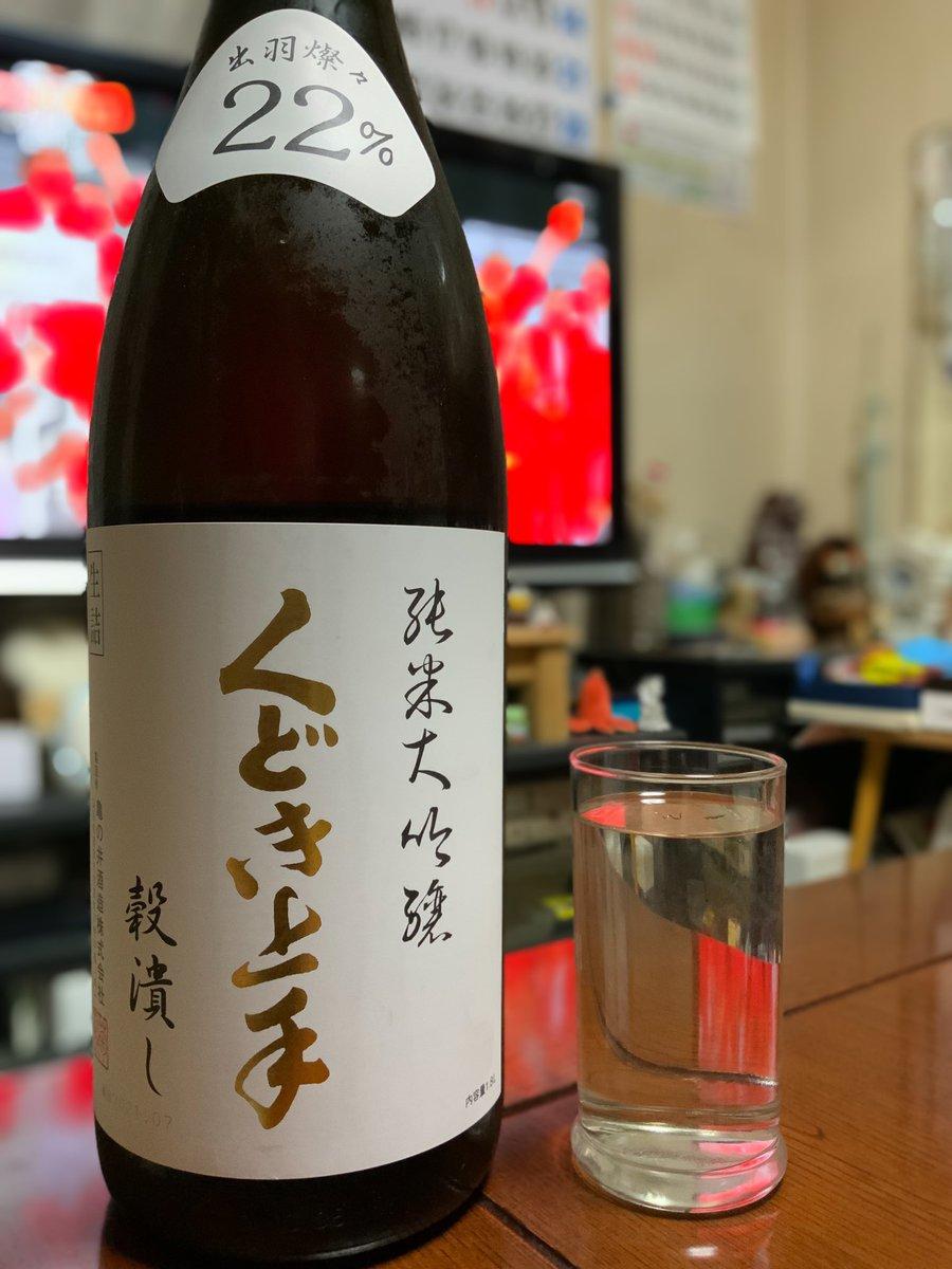 test ツイッターメディア - 開会式中だけど  週末のお楽しみ日本酒ターイム  くどき上手 穀潰し 純米大吟醸 1.8L  出羽燦々を22%まで精米したハイスペック大吟醸  特濃マイウ〜 https://t.co/Oh49ynK5Ok