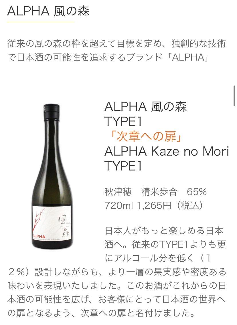 test ツイッターメディア - @hifumi_oishi 学生時代に日本酒とは大人ですな…😳私日本酒の美味しさ知ったのは大人になってからでしたわ😁 日本酒ってそもそも種類多いのに同じブランドでも沢山展開してるから沼すぎますよね🤦♀️ 風の森のALPHAって子がスパークリングみたいで夏の1杯目にめちゃくちゃオススメです💕 https://t.co/UtBPuVvjLN