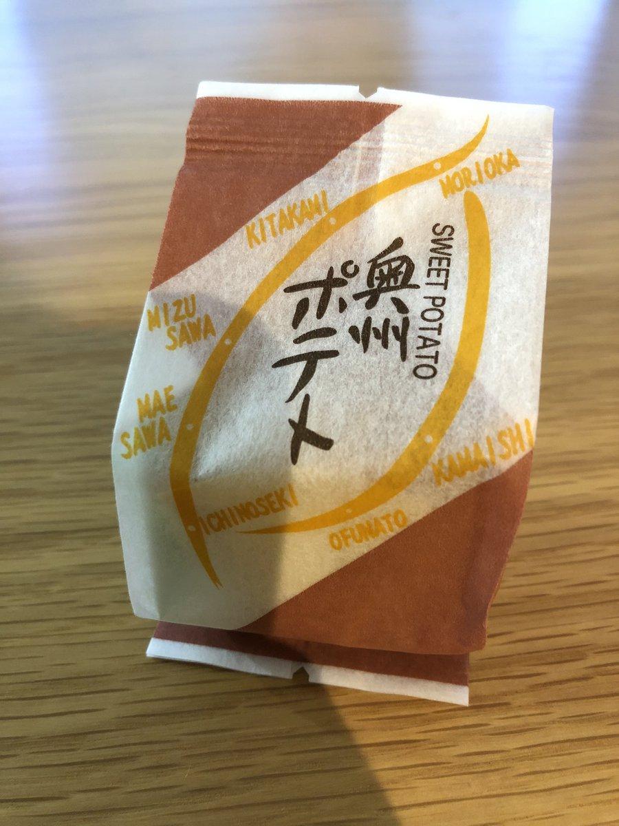 test ツイッターメディア - この時間に食べる奥州ポテトは美味い https://t.co/VK2zemDySH