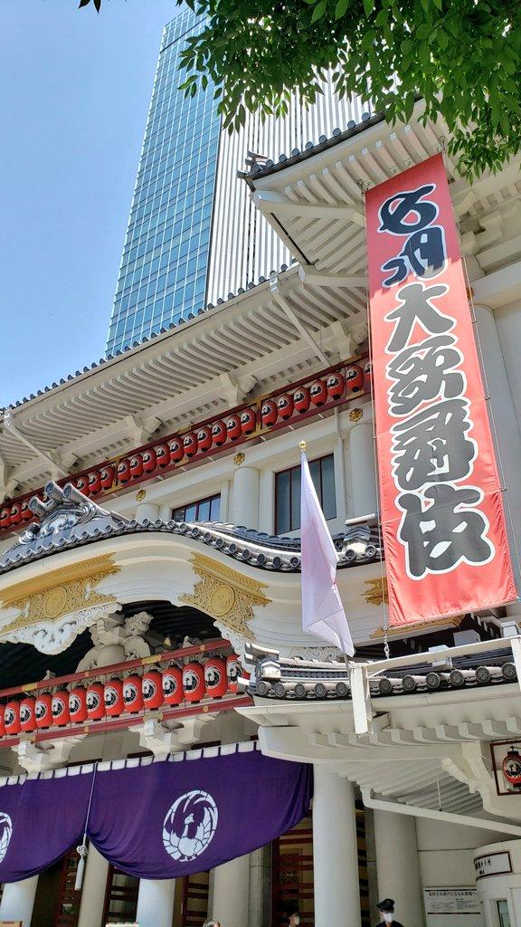 test ツイッターメディア - 本日は歌舞伎座一部へ。松緑さん、あんまと泥棒から保昌ってすごい振り幅。でもどちらもよかった。梅玉さん病鉢巻が似合うー。そして今日は先週買いそびれた、出町ふたばの豆餅が買えてうれしい♪ https://t.co/77PIP3Z9Pb
