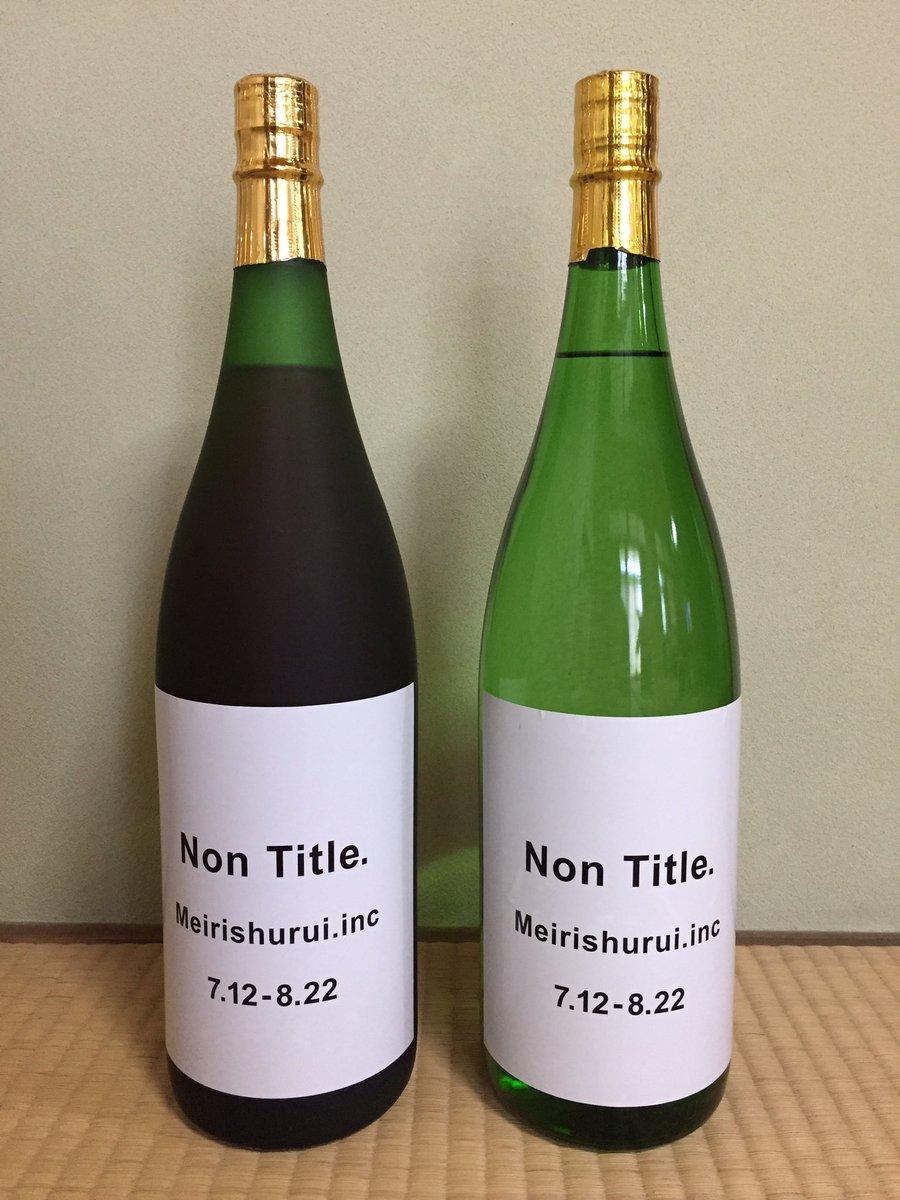 test ツイッターメディア - 先日、明利酒類さんの「Non Title.」が届きました。緊急事態宣言で都内に出荷できなくなったお酒を特価で販売しているもので、純米吟醸と梅酒の二本入り。あとで美味しくいただきます。皆さんもぜひ!  注文はこちらから⬇️ https://t.co/GIgy187MsH  #茨城 #水戸 #明利酒類 #副将軍 #百年梅酒 https://t.co/PxwoOrUaBx