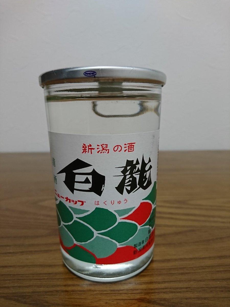 test ツイッターメディア - 今日の晩酌は新潟地酒・白龍のニューカップです。糖類無添加の普通酒ですが、結構美味しかったです。  #カップ酒 #日本酒 #新潟地酒 #晩酌 #地酒 https://t.co/fxMg5lbWoB