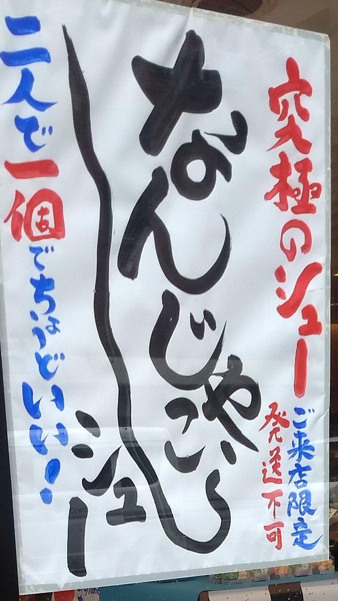 test ツイッターメディア - 「どげんかせんといかん!」 ってことで、急遽宮崎へ 九州の元祖南国リゾート🌴  冷や汁、飫肥天、延岡鯛名漁港のカンパチ🐟 チキン南蛮だけじゃなかです!  お土産は、街中で見つけたパンチの効いた『なんじゃこら💢大福 』にします。  日南・青島でビックウェイブに乗ってやんよ! Uhhhマンゴー🏄♀️ https://t.co/K25zf7SZwX