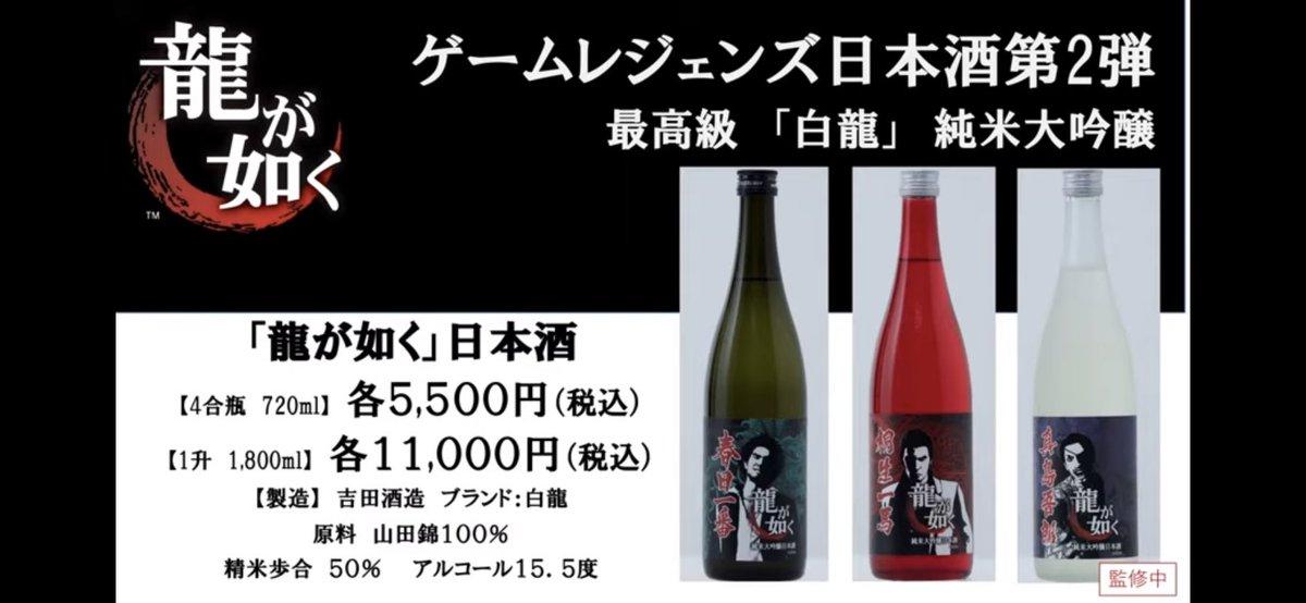 test ツイッターメディア - そして龍が如く15周年おめでとうございます👏🏻👏🏻👏🏻 コラボT黒と白、コラボ日本酒は桐生さんと真島の兄さんのやつ買おうかな https://t.co/NepMufay6l