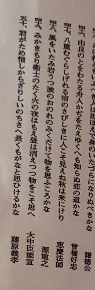 test ツイッターメディア - 旦那がたまたま持ち帰った紙袋の側面見たら小倉山荘(おかき/めっちゃ好き/お土産でよく貰う)ので、えげつない文字列載ってた😂  しゅんれーオタクとしては50番目見るよね✨ https://t.co/5TNIiZXlug
