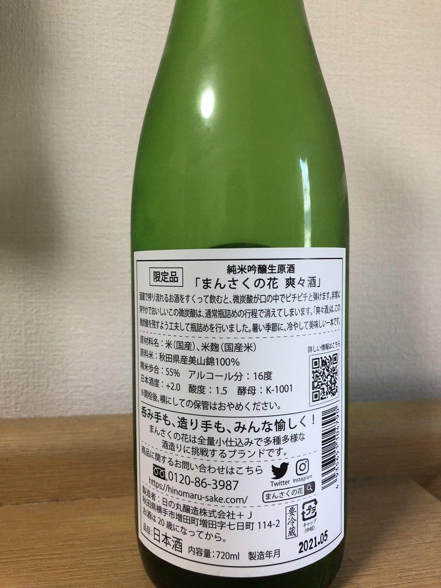test ツイッターメディア - 九段下の二階堂で🍜食べて、甲子屋さんで日本酒の仕入れ🍶 まんさくの花 爽々酒  4連休どうしよ…24日だけは友人と観に行く予定あるけど、、、旅行✈️とか♨️とか行きたい…… https://t.co/fXorenJHtq