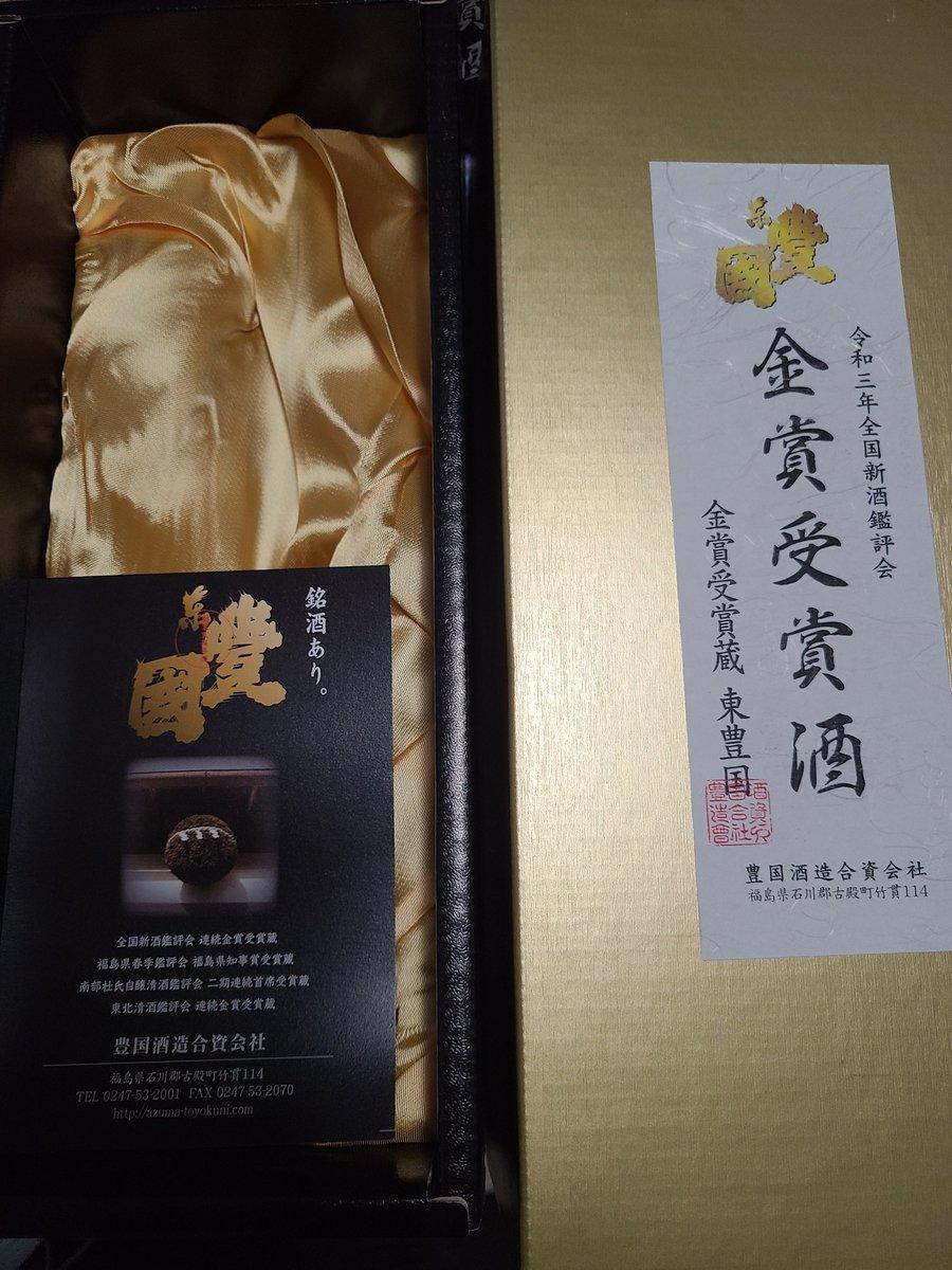 test ツイッターメディア - 福島は豊国酒造の東豊国 新酒鑑評会の金賞受賞酒ということでなんか箱が豪華だった スッキリしてて飲み口がよかった。あんまり酒の知識ないんでとりあえず冷蔵庫に入れてたけど後味あるから燗でもいいかもしれない 美味 https://t.co/AZ9sGiXsCk