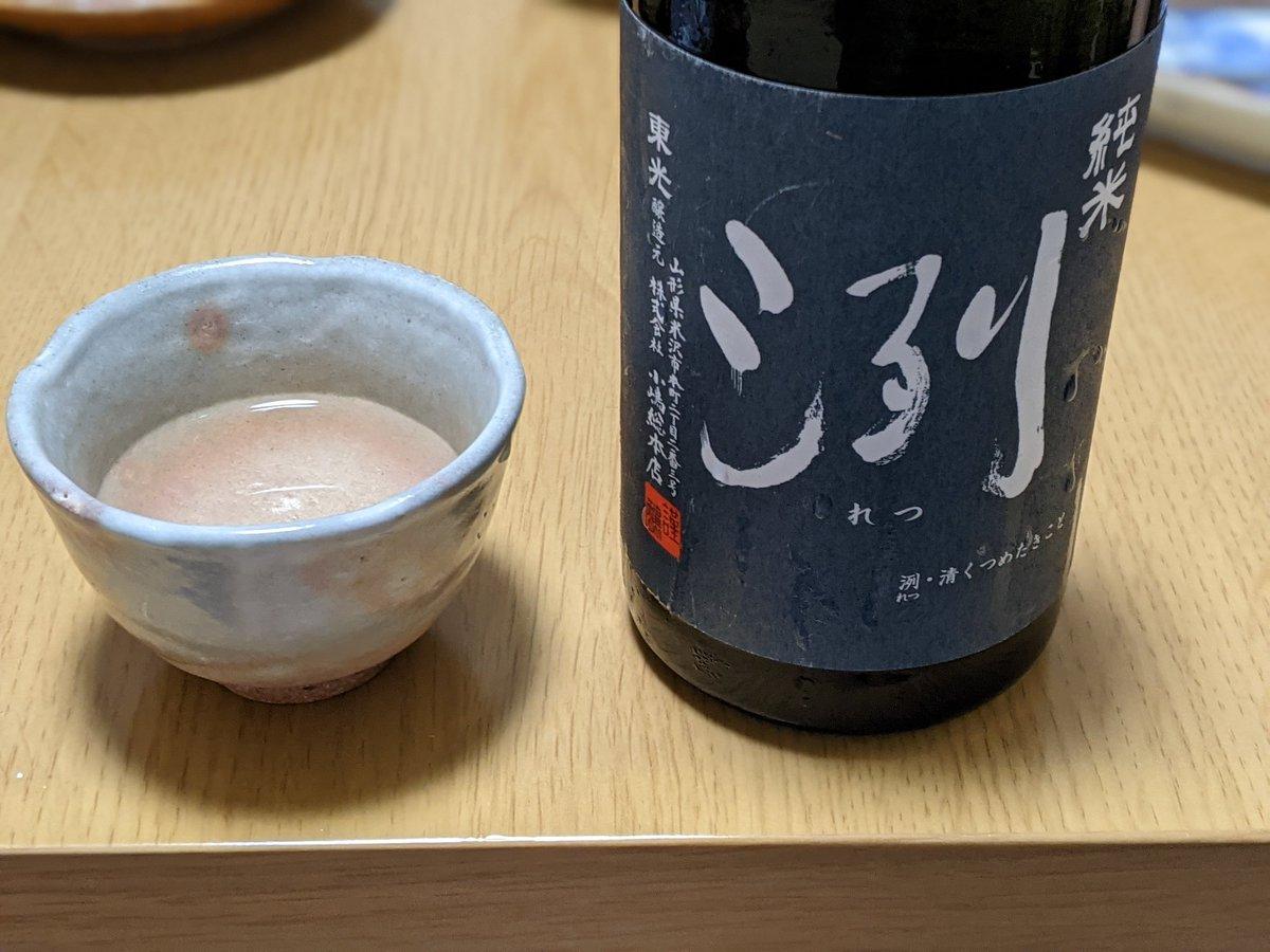 test ツイッターメディア - 日本酒を飲むかぁ。 以前千里中央の酒屋で買ったヤツ。 山形県米沢市 東光株式会社は純米「洌」。  辛口、美味いヤツやのぅ。 あー、焼鳥食いてぇなぁ…(泣) https://t.co/UjSCttqaPR