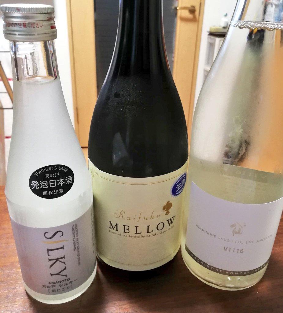 test ツイッターメディア - こっさまのリクエストなので。 天の戸 シルキー 来福 MELLOW 陸奥八仙 V1116 発泡日本酒、貴醸酒、ワイン酵母とバラエティに富んだラインナップを選んでみました🍶 https://t.co/nAYplQsk28
