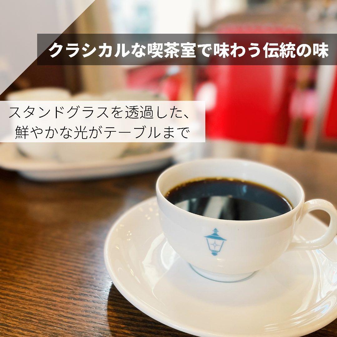 test ツイッターメディア - NEW POST:横浜カフェ巡り☕️ 『馬車道十番館』  ゆったりとした大人の時間が流れる、1945年開館の老舗カフェ  クラシカルな赤い椅子、2階壁面にはめられた色艶やかなステンドグラスと、店内はレトロモダンの雰囲気。  気になった方は、検索してみて下さい☑︎ #横浜カフェ #コーヒー好きと繋がりたい https://t.co/iXECPSTHRG