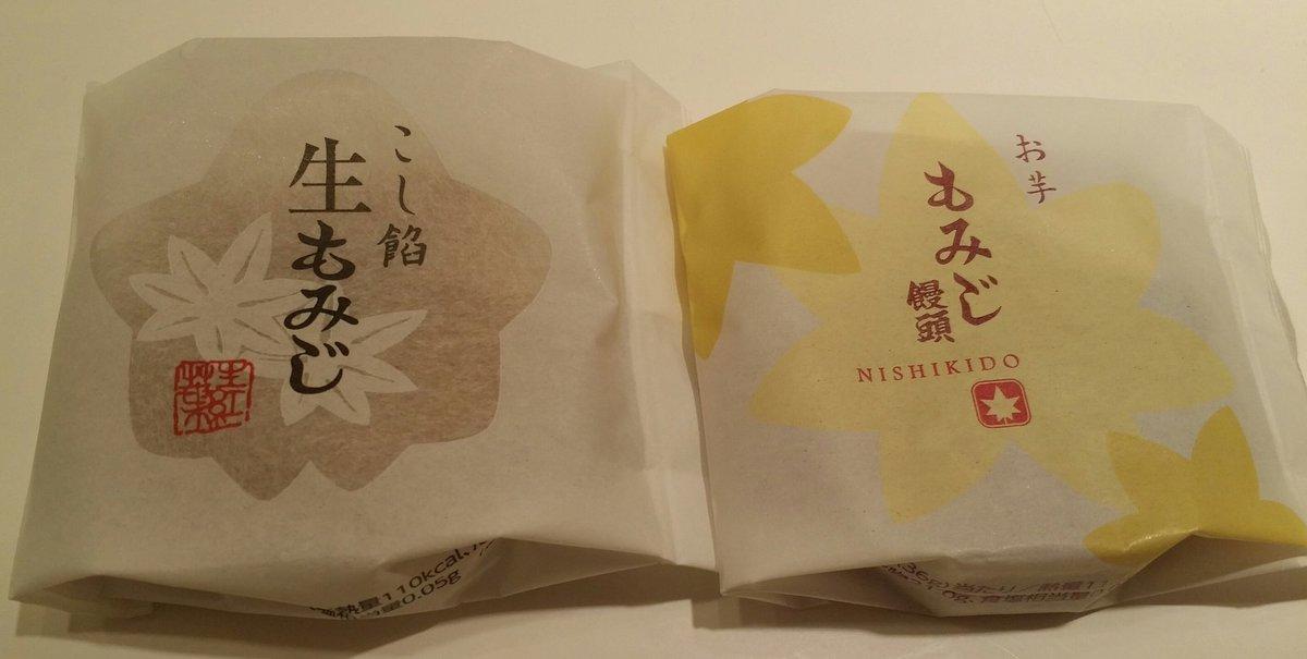 test ツイッターメディア - たまたまフェアで見かけ、それならと買ってしまった(笑)。 ところで、にしき堂のもみじ饅頭は有名なんでしょうか? それと、生もみじ・・・ありあり(^^)  #広島  #もみじ饅頭 https://t.co/o3L4g77L8A