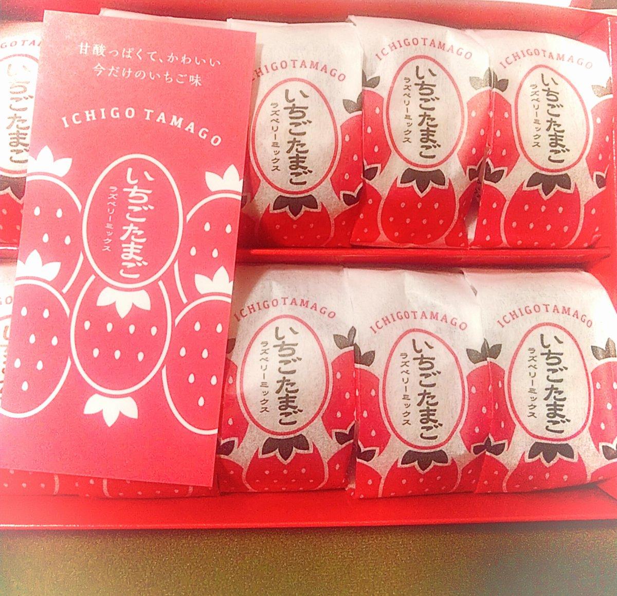 test ツイッターメディア - 週末はおうちでまったり😊  東京土産で先日食べた 『いちごたまご』が かわいくておいしかった💖 また食べたいな😋  すいーとぽてたまごも お気に入り✨✨  #季節限定 #おうちカフェ  #銀座たまや #おやつ #ごまたまご https://t.co/fUhrVtTRL2