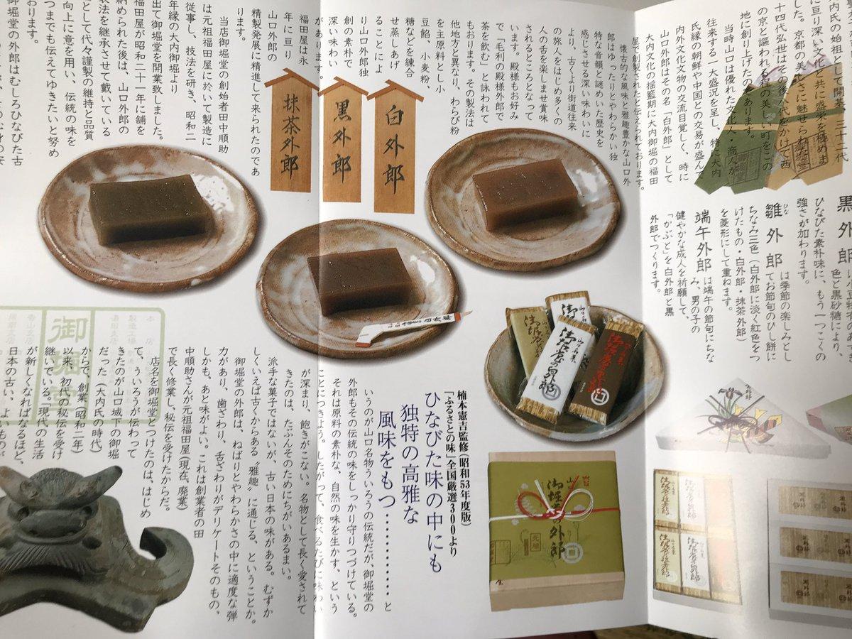 test ツイッターメディア - 山口 御堀堂さんの外郎の黒外郎、これはかなり美味しい!!!黒糖が入っててただの外郎とは違いましてよ、って感じです。 私は山口の外郎派だったけど、これからは御堀堂さんの外郎を推していきます! https://t.co/5XHaXWJguV