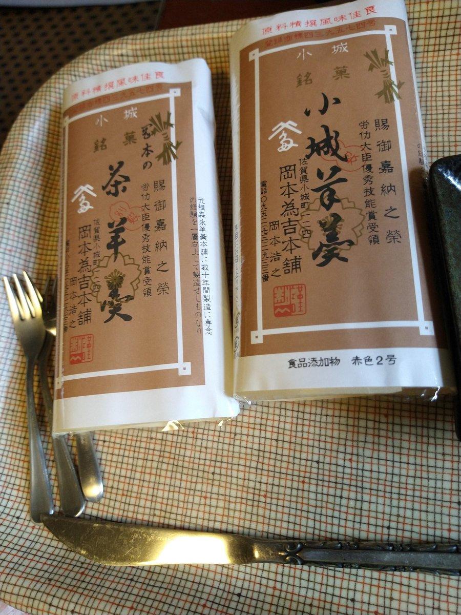 test ツイッターメディア - 秘宝・小城羊羹を手に入れた 緑茶より抹茶用意すればよかった… お茶羊羹はまた今度 https://t.co/gCEBPT39tr